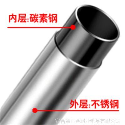 不锈钢碳素钢复合管护栏