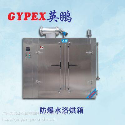 北京防爆烘箱,(不锈钢)防爆水浴烘箱