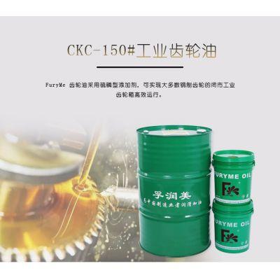 CKC150#工业齿轮油 中负荷工业齿轮油 机械齿轮润滑油 齿轮油