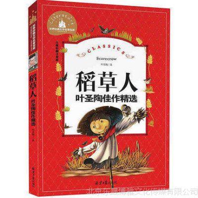 稻草人 儿童彩图注音版 世界经典文学 儿童文学6-12岁 少儿图书