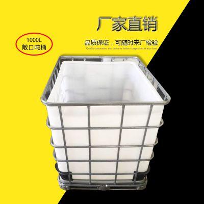 华社厂家直销滚塑一次成型1000l大口径和敞口吨桶