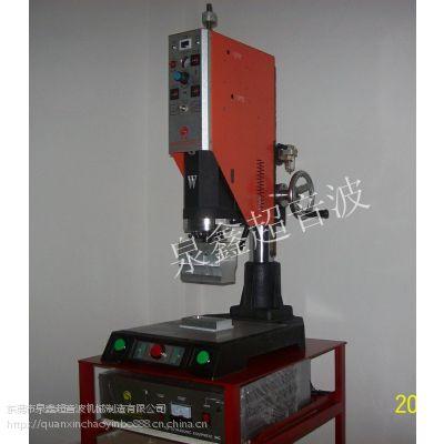 厂家直销经典款标准型15K超声波焊接机 超声波熔接器