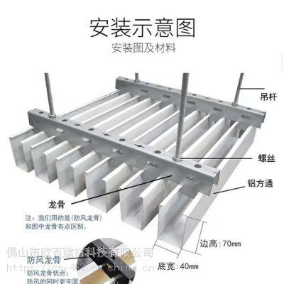 木纹U型铝方通吊顶厂家
