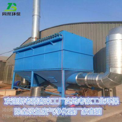 山西铸造厂工业粉尘处理河北同帮专供 脉冲布袋除尘器
