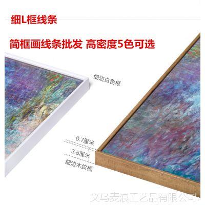 厂家直销装饰画线条画框PS发泡线条简框画 无框画L型油画框条批发