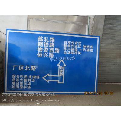 延吉交通标志牌公司