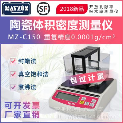 MAYZUN MZ-C150 陶瓷开放孔隙率 气孔率 吸水率 体积密度测试仪