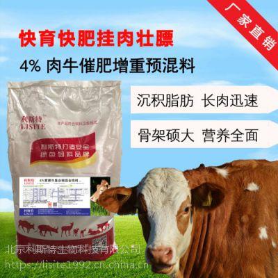 能让牛长的快的饲料育肥速度快 肉牛饲料用利斯特育肥牛预混料
