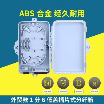 外贸款6芯塑料宽带分线盒FTTH光纤分线箱