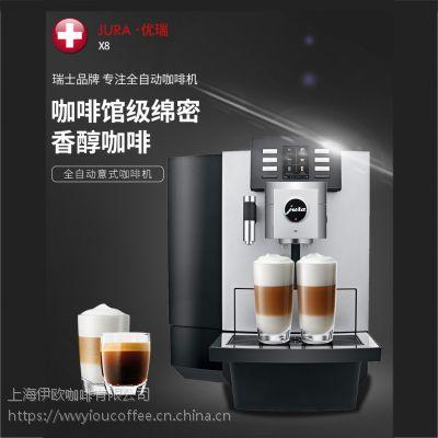 JURA/优瑞 X8意式全自动咖啡机 一键花式咖啡公司办公室现磨咖啡