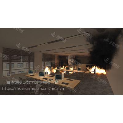 vr安全培训软件,虚拟现实内容制作,北京华锐视点