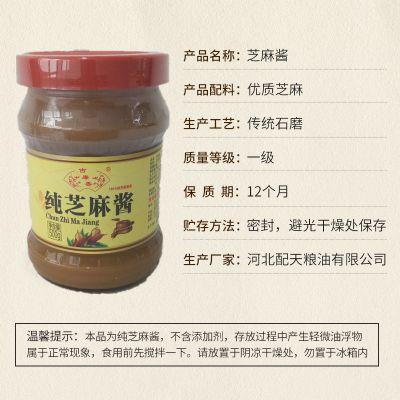 传统石磨工艺芝麻酱500g/瓶河北厂家直销热干面火锅麻酱调味酱