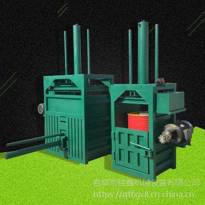 佳鑫垃圾回收站必备打包机 电动单缸易拉罐压扁机 编织袋自动液压打包机生产厂家