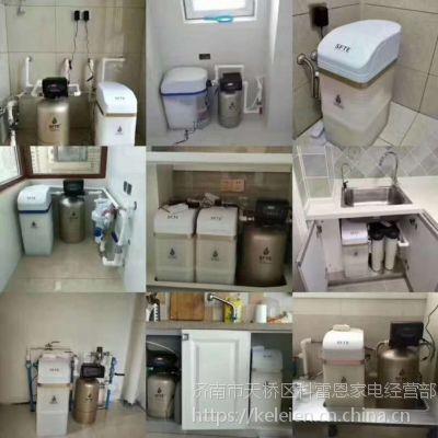 济南斯芙特h-2000中央软水机/家用软水机