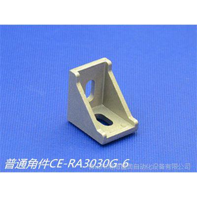 铝型材配件 角件30 连接件 铝型材连接件 工业铝材