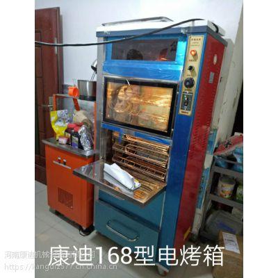 全电环保烤红薯机河南康迪168型全电烤红薯机诚招全国合作代理商家
