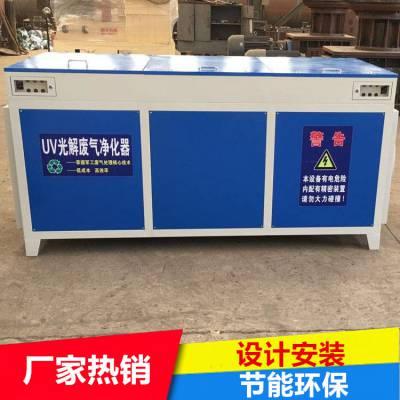 厂家直销 光氧净化器 光氧活性炭一体机 安装方便节能净化