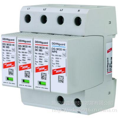 DG MHI TT 80 385 电涌保护器2级 浪涌保护器检验批 浪涌保护器代号