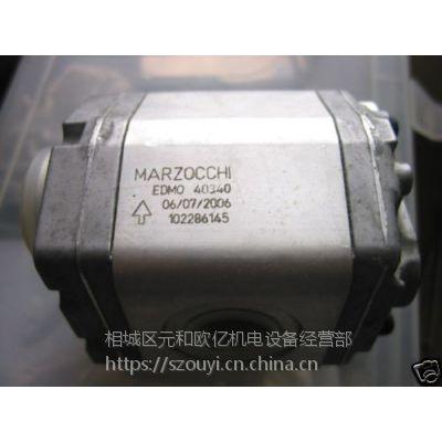 马祖奇MARZOCCHI齿轮泵GHP1-D-5全新原装