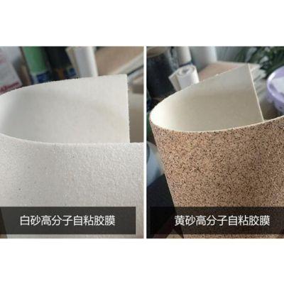 自粘胶膜防水卷材-寿光聚宝防水材料厂-宜宾防水卷材