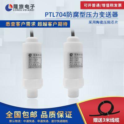 供应PTL704防腐压力变送器 硫酸盐酸压力传感器 压力传感器