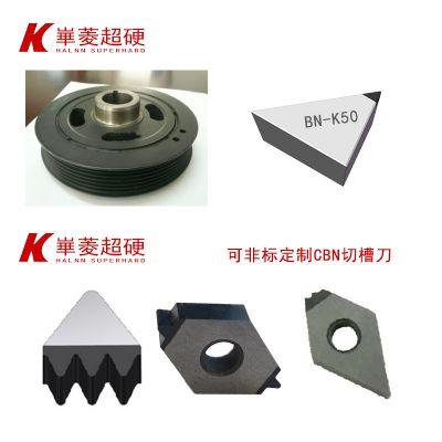加工皮带轮槽刀具——数控车加工皮带轮槽的PCBN刀具