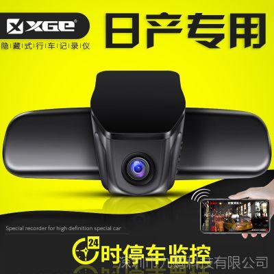 日产隐藏式专用行车记录仪联永96663高清夜视1080P全景行车记录仪