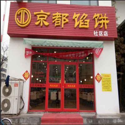 石家庄餐饮店招商