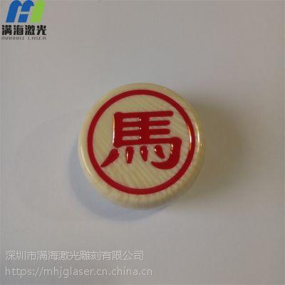 深圳龙华象棋定制激光刻字加工塑胶材质象棋激光雕刻加工深度效果-满海激光