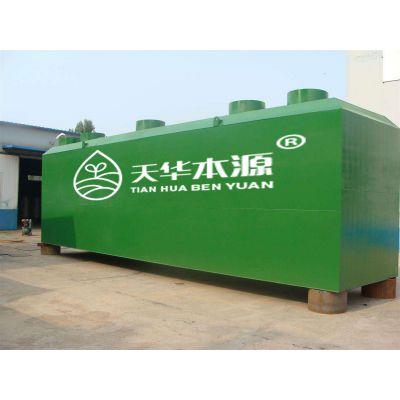 医院废水处理成套设备/天华本源/用地埋式还是地上式
