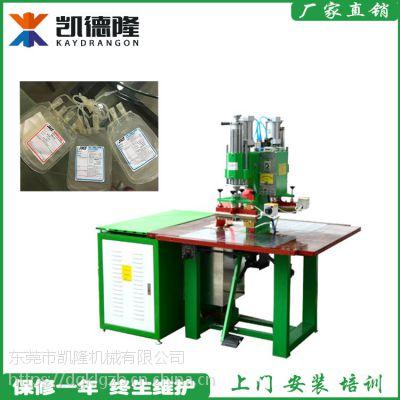 凯隆广东PVC输液袋血袋尿袋熔接机高周波热合机