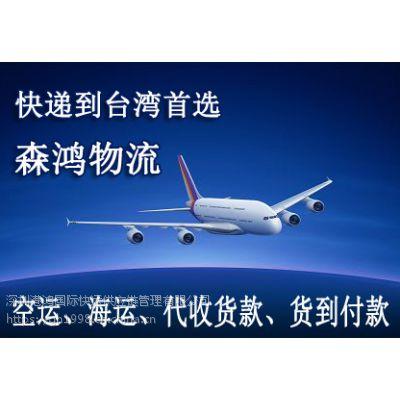 寄台湾COD小包的价格