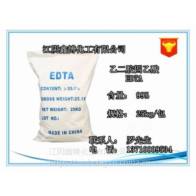 EDTA 供应 工业级99%乙二胺四乙酸 优品级