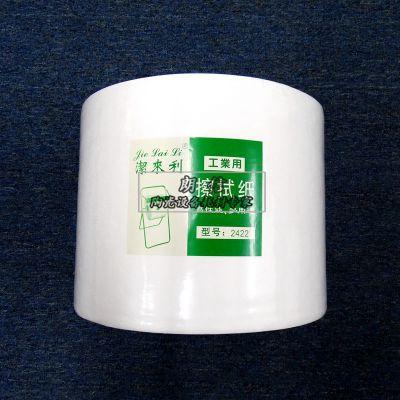【洁利来】工业用擦拭纸2422 宽24cm长220高性能、多用途擦拭纸