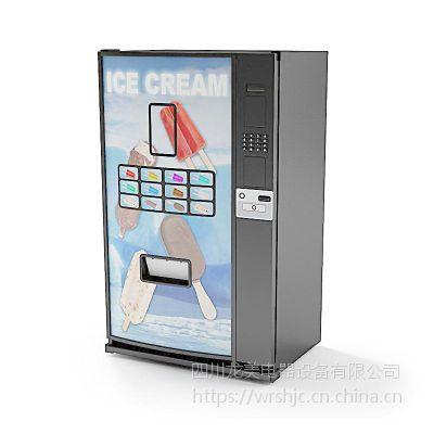 自动售货机定制开发要多久多少钱,让四川自动售货机厂家龙美告诉你