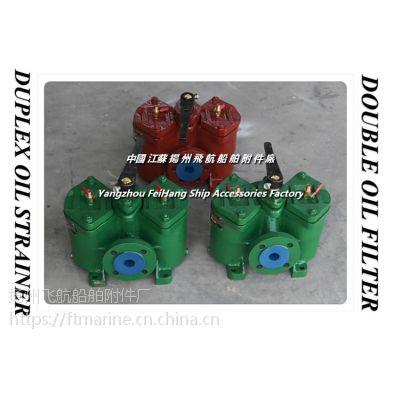 飞航双联粗油滤器-双联燃油滤器 A6032 CB/T425-1994