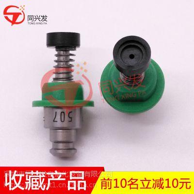 同兴发厂家直销 贴片机配件 JUKI 2000 507 吸嘴