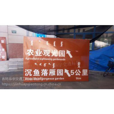 双鸭山旅游景区交通标志牌制作厂家