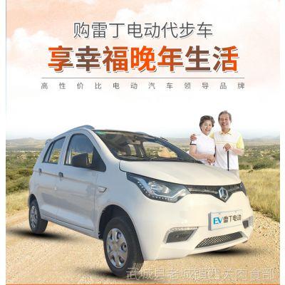 陕西雷丁电动汽车油电两用四轮电动车 厂家新能源电动观光车定制