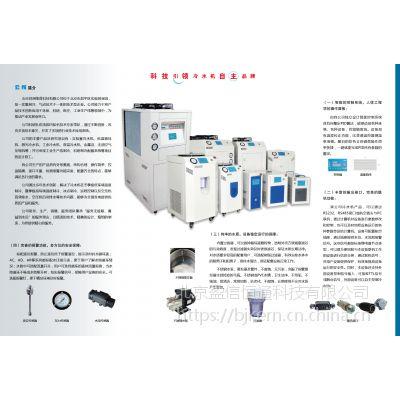 冷水机 冷却水循环机 冻水机 同洲维普 AllWay AC1600B AC2000B AC2600B