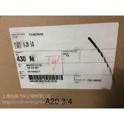 供应GALAXY汽车空调软管A20 5/8