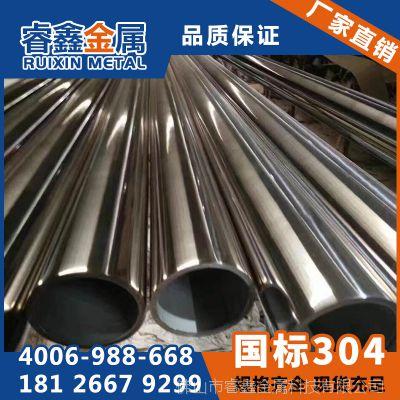 201不锈钢管 不锈钢圆管 供应广东佛山装饰管材
