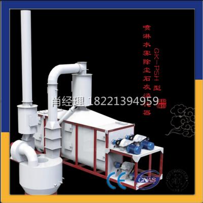 供应GK-PSH系列喷淋水雾除尘石灰化灰机产量高节能环保无污染 加厚碳钢钢板