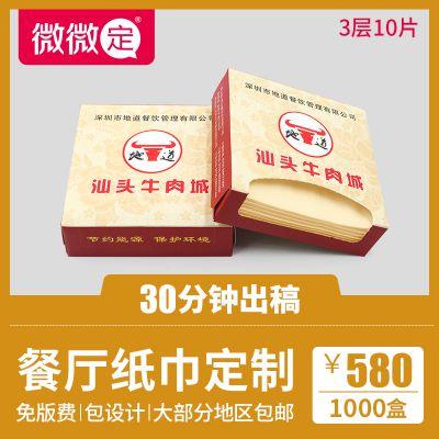 深圳餐厅纸巾定制微微定餐巾纸定制厂家批发方盒纸巾