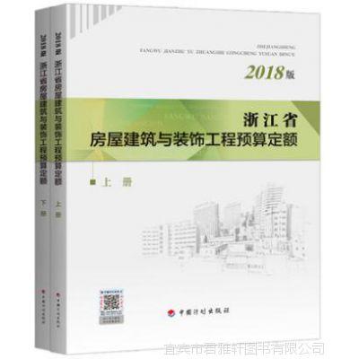 2018浙江省土建工程预算定额 全二册