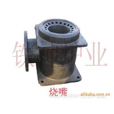 烧嘴  长期供应现货节能环保煤气发生炉   烧嘴  天然气烧嘴