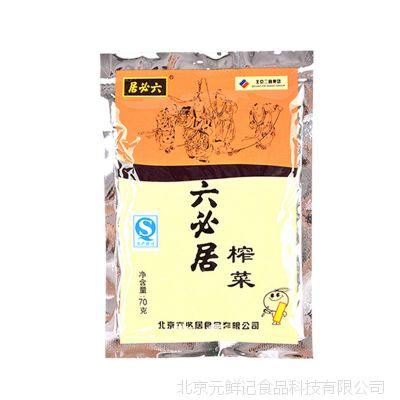 六必居榨菜开味下饭菜咸菜泡菜零食佐餐小吃榨菜芯70g