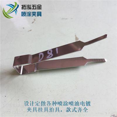 电镀弹片夹具款式不锈钢喷漆挂具弹簧片价格