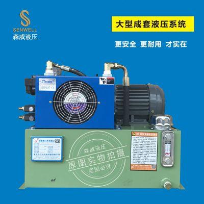 东莞森威机械定制非标液压站 厂家直销液压系统