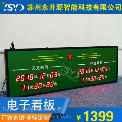苏州永升源定制国家电网倒计时 安全天数北斗同步天文作战时钟温湿度天气状态显示屏看板